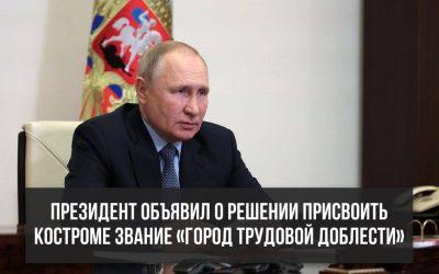 """Kostroma bekommt den Titel """"Stadt der Arbeit"""" verliehen"""